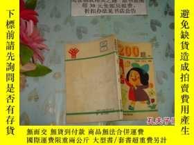 二手書博民逛書店罕見智商測驗200題(續》文泉兒童書50629-26Y119 王