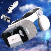 小宅Z5vr眼鏡壹體機虛擬現實3d蘋果ar眼睛華為4d頭戴式rv手機專用 igo雲雨尚品