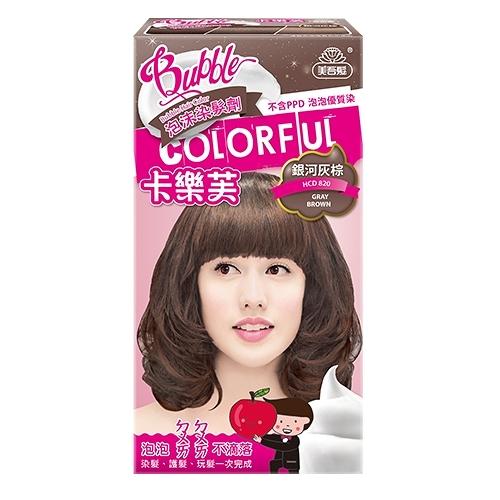 美吾髮卡樂芙泡沫染髮劑50g+50g銀河灰【寶雅】