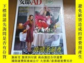二手書博民逛書店罕見安邸AD2013.12Y270271