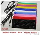 85鍵防水防塵軟鍵盤折疊游戲雙色網吧特價USB硅膠鍵盤   【雙十二免運】