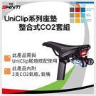 UniClip系列座墊整合式CO2套組