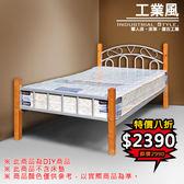 【 C . L 居家生活館 】HL-355 單人鐵床//工廠直營直銷//單人床架//DIY商品