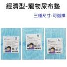 ◆MIX米克斯◆【單包入】RICH.C瑞奇 乾老師-寵物尿布墊,輕薄堅韌不易側漏 三種尺寸 S/M/L