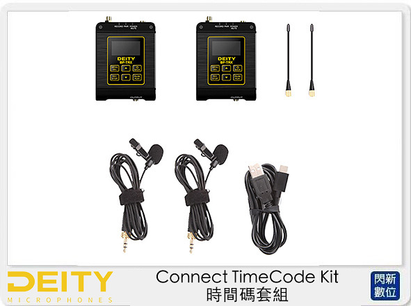 Aputure Deity Connect TimeCode Kit 時間碼套組 BP-TRX x2 (公司貨)