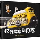 校外教學到月球(阿波羅11號登月五十週年紀念,全球獨家限量贈品「登月校車」創作遊