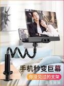 手機懶人支架女床頭手機架平板多功能桌面ipad直播通用屏幕放大器支撐架夾子WL3141[黑色妹妹]