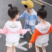 兒童防曬衣兒童防曬衣超薄款透氣新款夏季女童男童小女孩外套防曬服 小天使