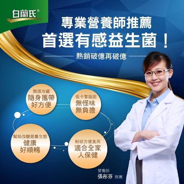 白蘭氏 木寡醣+乳酸菌粉狀高纖配方30入/袋 益生菌 14006023