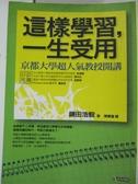 【書寶二手書T1/進修考試_BFE】這樣學習一生受用_鎌田浩毅 , 陳寶蓮