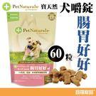 Pet Naturals寶天然腸胃好好犬嚼錠60粒/犬用 保健食品