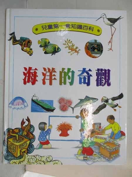 【書寶二手書T1/少年童書_D5D】海洋的奇觀_葛拉漢(Sue Grabham)原著; 訾如,顏綺霞中文編輯