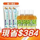 雙11限定 [醣活力]酵素牙膏150gx3條+漱口水500mlx3罐 台灣製造 降低牙周病 孕婦兒童可使用