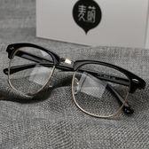 平光眼鏡 復古眼鏡框男韓版平光鏡女潮半框圓臉眼睛框成品【米拉公主】