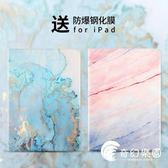 ipad保護套-蘋果平板ipad air2保護套文藝2018新款5藍大理石紋-奇幻樂園
