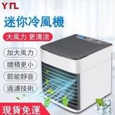 【現貨直出】冷風機usb 黑科技冷風機智慧省電迷你空調器速冷辦公家用小型