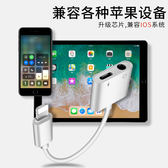 蘋果X耳機轉接頭iPhone7/8plus分線器7p聽歌充電線頭二合一轉換器  智能生活館