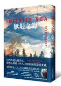 (二手書)第五波(02):無垠之海
