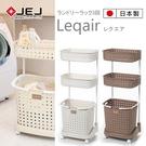 日本 洗衣籃 收納籃 置物籃【JEJ003】日本JEJ LEQAIR系列 3層洗衣收納籃 附輪 收納專科