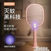 電蚊拍充電式家用超強滅蚊子蒼蠅神器滅蚊燈二合一強力便攜 極簡雜貨