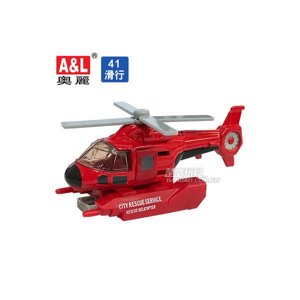 A&L奧麗迷你合金車 NO.41 消防直升機 滑行飛機 救護直升機 飛機模型(1:64)【楚崴玩具】