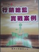【書寶二手書T2/行銷_GIS】行銷總監實戰案例_許偉德