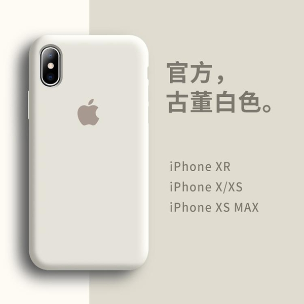 蘋果手機殼蘋果x手機殼iphonex液態硅膠iPhone Xs Max男女xsmax全包防摔xmax 美物居家 免運
