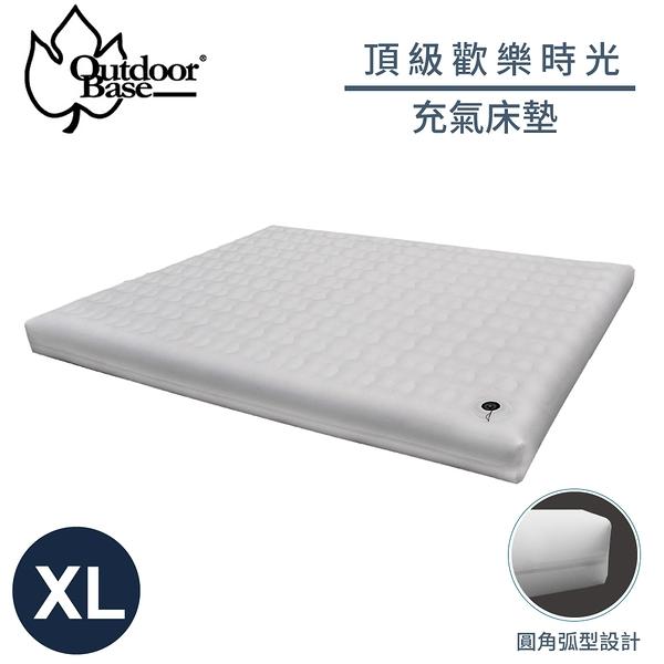 【OutdoorBase 頂級歡樂時光充氣床墊《XL》290x198x22cm】23762/睡墊/充氣床/露營床/露營