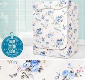 戀佳緣  海爾小天鵝三星美的LG三洋全自動滾筒洗衣機罩防水防曬套MBS『潮流世家』