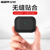 airpods保護套 AirPods Pro 保護套Airpodspro殼pro耳機airports盒por防塵ipod三  維多