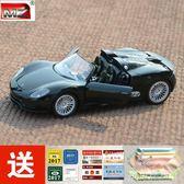 美致1:24保時捷918合金車汽車模型原廠模擬跑車兒童玩具收藏擺件YYP 可可鞋櫃