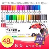 水彩筆 48色72色100色軟頭雙頭水彩筆套裝動漫專用筆繪畫手繪設計思維導圖小學生畫畫用的學生用