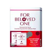 ForBelovedOne寵愛之名 抗皺神經醯胺角鯊面膜2入組  【康是美】