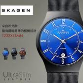 SKAGEN 北歐超薄時尚設計腕錶 38mm/0.6cm薄/UltraSlim/丹麥/極簡/男錶/T233XLTMN 現+排單/免運! (限量)