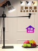 平板手機俯拍支架桌面拍攝防手抖錄像錄視頻書法文件靜物攝影補光燈WL3155[黑色妹妹]