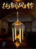 風鈴 銅制鈴鐺掛飾掛件金屬麥玲玲六層的金色銅風鈴冥想風鈴銅鈴