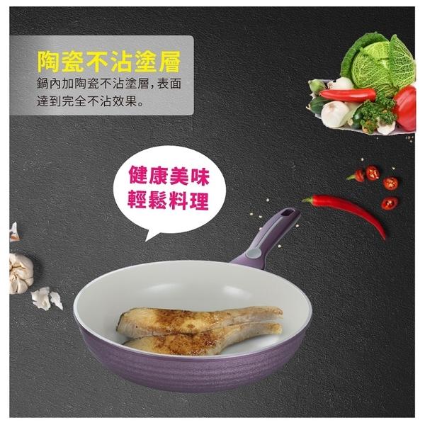 西華 30cm紫羅蘭陶瓷不沾炒鍋(附可站立鍋蓋)