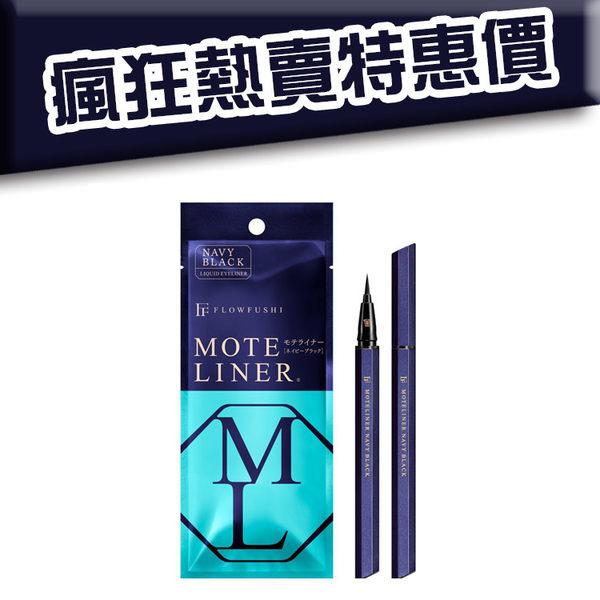 現貨 MOTELINER 大和匠筆眼線液筆 藍鑽黑 FLOWFUSHI 另售 canmake 肌研白潤 DHC FANCL
