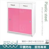 《固的家具GOOD》104-05-AX (塑鋼材質)2.7尺二抽拉門鞋櫃-粉/白色