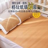 雙人(5尺)150×186CM 頂級格紋紙纖蓆 御用台灣蓆 3D透氣蜂巢 不夾髮不傷膚 夏季涼蓆 【金大器】