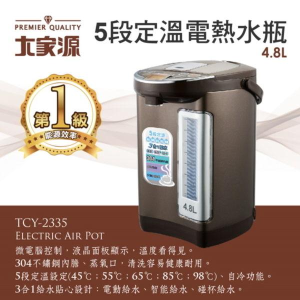 大家源 5段定溫液晶調乳熱水瓶(調乳器)4.8L(TCY-2335)