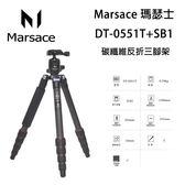 ◎相機專家◎ 送清潔組 Marsace 瑪瑟士 DT-0551T + SB1 碳纖維反折三腳架 輕量 C15i可參考 公司貨