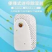 除濕器 INVITOP除濕機迷你家用小型吸濕機衣櫃干燥機抽濕器除濕器 mks雙12