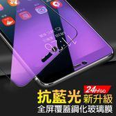 [24H 現貨快出] 防藍光 手機鋼化玻璃膜 保護貼iPhone 5/se/6s/7/8/ix/ixs max/xr/plus