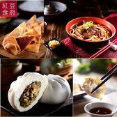 好吃懶人包組(豆沙鍋餅+鮮肉包+牛肉麵+韭黃高麗菜豬肉水餃)