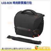 SONY LCS-SC8 時尚軟質攜行包 公司貨 原廠包 LCSSC8 SC8 一機一鏡 側背包 相機包 攝影背包