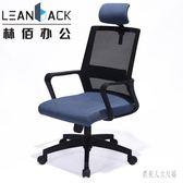 辦公椅學生椅電腦椅網布椅現代簡約職員椅家用椅老板椅 qw3914『俏美人大尺碼』TW