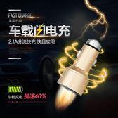 車載汽車充電器快充24v伏大貨車小車上車內快速多功能插頭萬能型