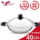 【牛頭牌】小牛系列複合金炒鍋40cm