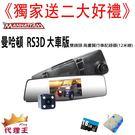 【 贈16G+三孔充】MANHATTAN RS3D 大車專用版 雙鏡頭 行車紀錄器